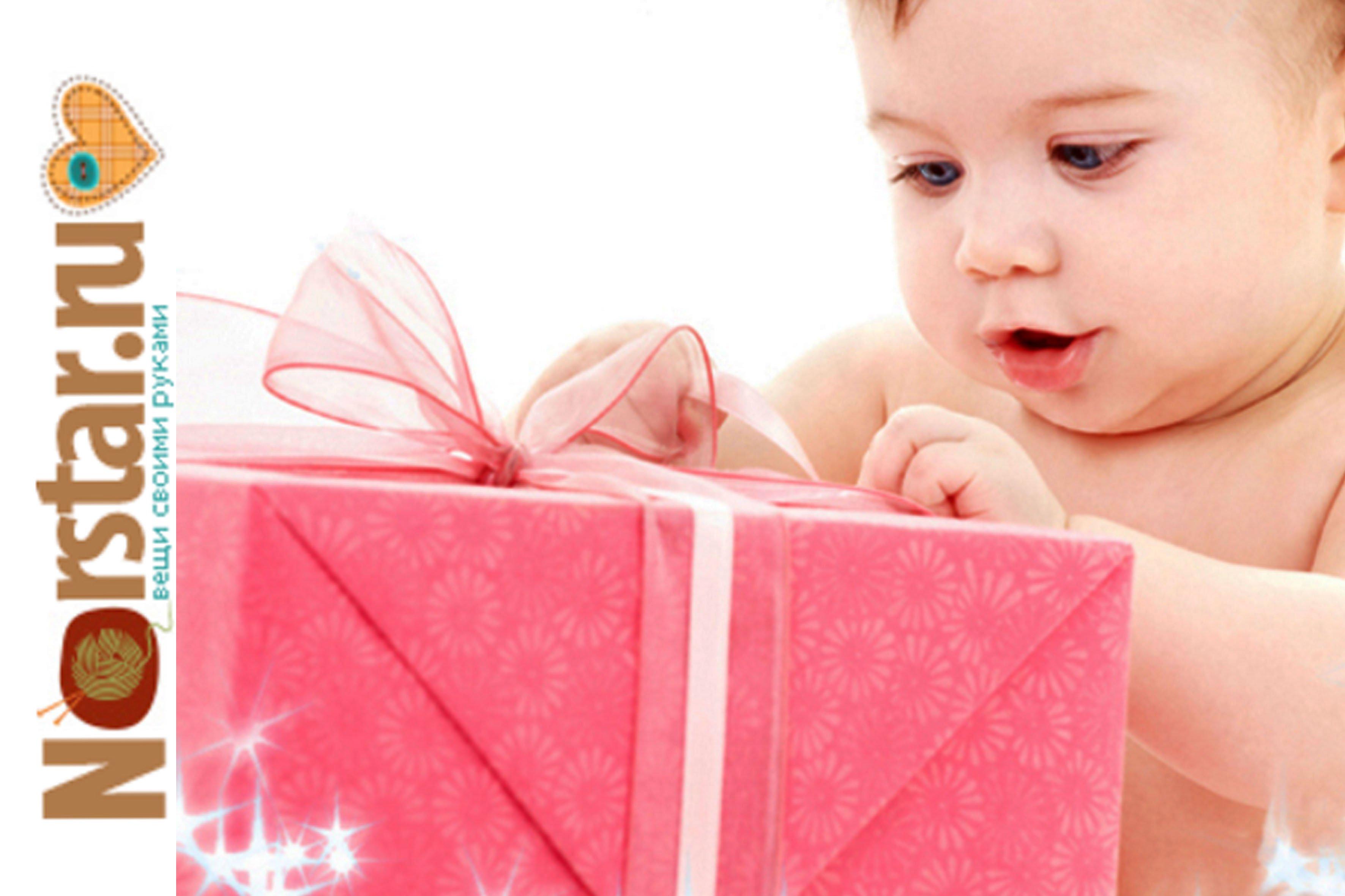 Подарки для маленького ребенка 109