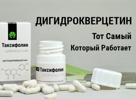 «Живой» дигидрокверцетин (Таксифолин Байкальский) обзор
