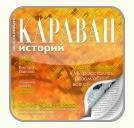 Журнал «Караван» для IPad и Android планшетов