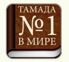 Будь на всех праздниках «Тамада№1»