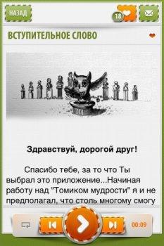 "Карманный ""Томик мудрости"""