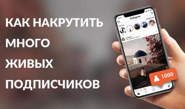 Накрутка живых подписчиков Инстаграм