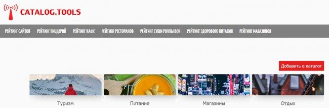 Обзор на сайт CATALOG.TOOLS