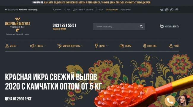 Обзор компании ТД Икорный Магнат